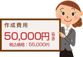 作成費用29,800円~(税抜)