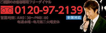 ご相談のお客様専用フリーダイヤル 0120-97-2139 営業時間:AM9:30~PM9:00 水曜定休